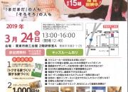 姫路 工務店 3月24日(日…
