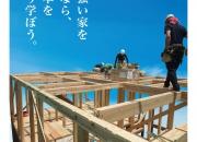 姫路 工務店 構造を視る…