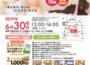 姫路 工務店 6月30日 …