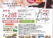 姫路 工務店 7月28日 …