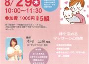 姫路 工務店 8月29日(…